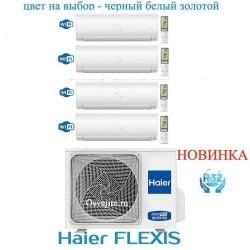 МУЛЬТИ-СПЛИТ-СИСТЕМА Haier AS25S2SF1FA-W *4 + 4U26HS1ERA    На четыре комнаты по 25м2